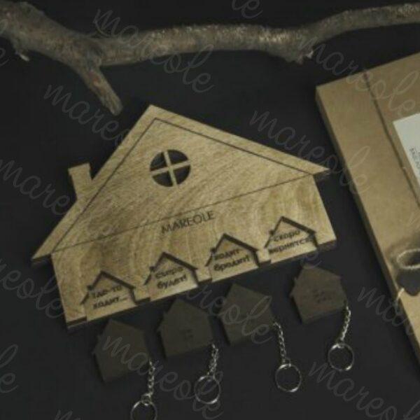 """Ключница из дерева """"Уютный дом"""""""