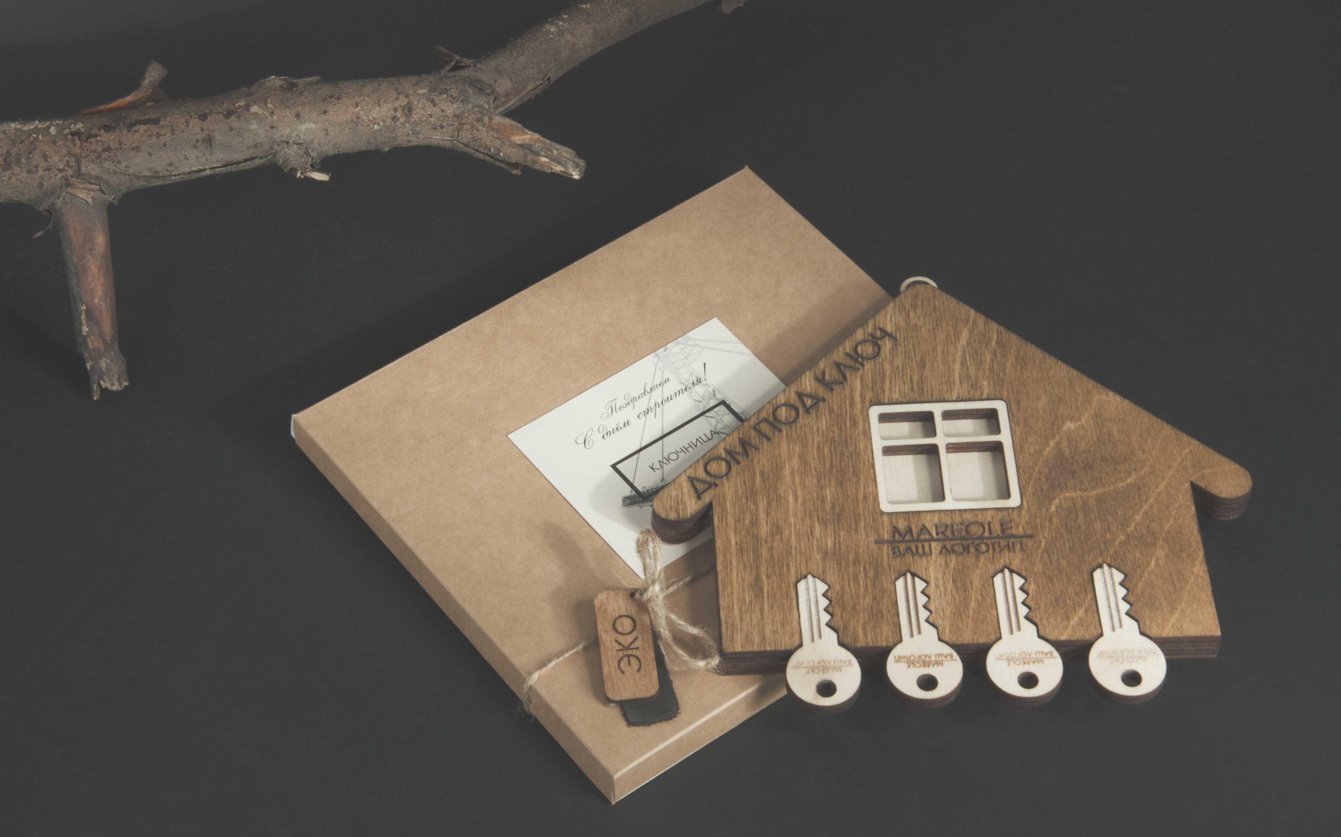подарки ключница