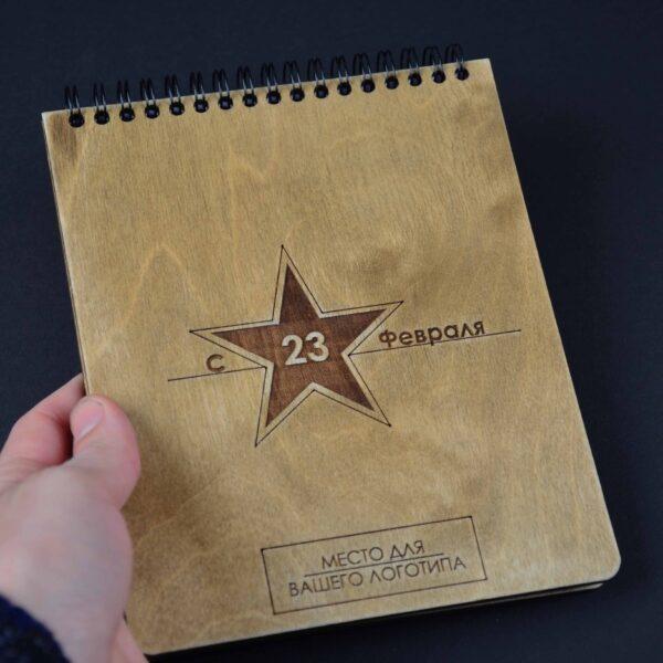 Блокнот на 23 февраля «Звезда»